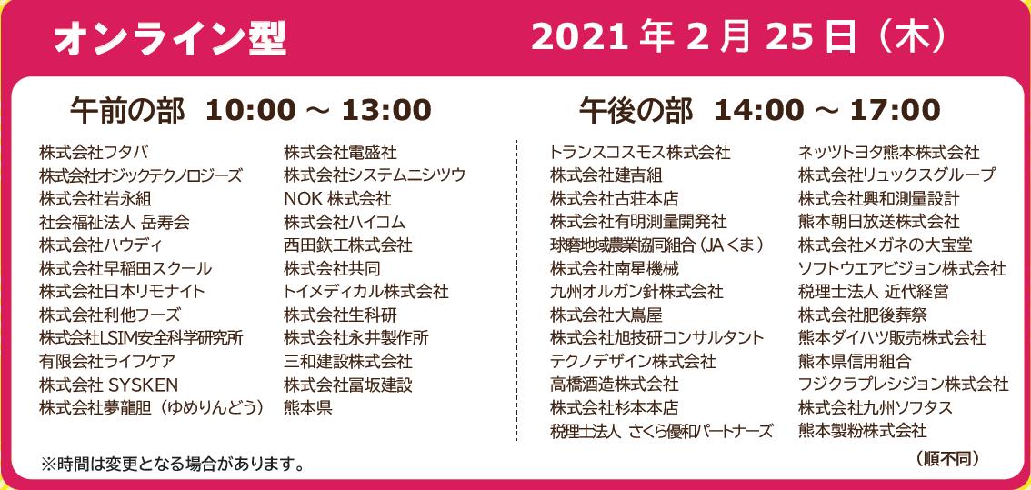 オンライン型企業一覧(画像)/熊本製粉修正.png