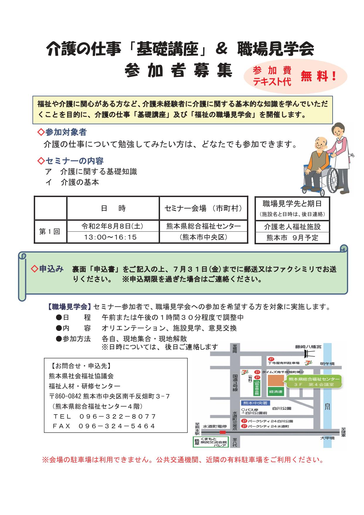 https://kumamoto.onestop-job.jp/d40271f482cbdd6a98f485a764cf20314dec24d8.png